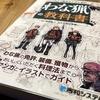 わな猟の教科書 6月25日 発売するよー!! これから猟を始めてみたい人必見なのだ!