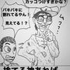No.73西成1コマ漫画【西成ヒーロー!よっさんのおっさん!】