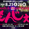 開催迫る!「第14回相模大野もんじぇ祭り」!