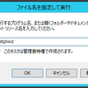 Windows Server 2012でパスワードを省略して自動ログオンする方法
