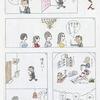 むかしのマンガ (来世は男がいい? 女がいい?)