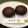 東京ミッドタウン『とらや』の土用餅。わずか3日間限定、行事にちなんだお菓子を楽しむ。