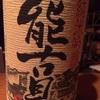佐賀県 能古見 純米吟醸