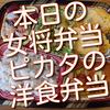 今日の女将弁当は、鶏肉ピカタの洋食弁当です!
