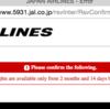 【座席指定】BA Aviosで予約したJAL国内線の座席指定をインターネットでやってみた