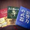 バカ売れする『自己啓発本』悩める現代の日本のサラリーマン。