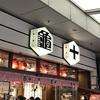 東京三大どら焼き 浅草【亀十】食べてみた!