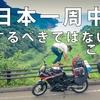 【バイク自転車】日本一周中にするべきではないこと7選