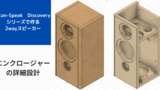 Scan-Speak Discoveryシリーズで自作2wayスピーカー - エンクロージャーの詳細設計