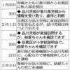 命救う機会、3度逃す 目黒女児虐待死で検証報告書 - 東京新聞(2018年11月15日)