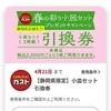 【静岡先行】ガストで配ってる市川和美さんの春の彩り小皿貰ってきたよー