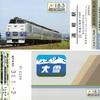 遠軽駅 キハ183-0系記念入場券