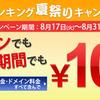 レンタルサーバが年額100円で利用できるキャンペーン!+α