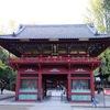 新坂と、重要文化財・根津神社 東京都文京区根津