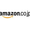 いつの間にか「Amazonベーシック」でしか買わなくなった消耗品
