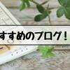 【twitter企画】必見!おすすめのブログ紹介!その③