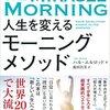 徒然なるまま感想文57『人生を変えるモーニングメソッド』