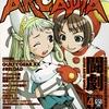 アルカディア 35 : アルカディア Vol.35 ( 2003 年 4 月号 )