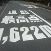 【第27回チャレンジ磐梯吾妻スカイライン】③浄土平~ゴール