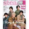 steady.(ステディ.) 2021年6月号<付録:花柄収納ボックス2個セット ブランド:メゾンド フルール 表紙:King & Prince> #キンプリ