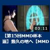 第15回MMD杯本選『悠久の地へ』投稿