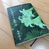「ひめゆりとともに 著者 島袋淑子」を読んで。