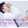 長時間PCやスマホを見る人におすすめ! 現役SEが実践している視力低下を予防する目の体操