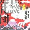 今日の読了本 21