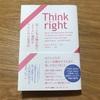 【読書メモと感想】誤った先入観を捨てる52の方法「Think right(シンクライト)」。