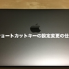 Mac初心者に捧ぐ:macOS Sierraでのショートカットキーの変更の仕方