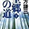 【読書】望郷の道(上・下)/北方謙三