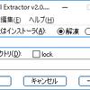 100以上のフォーマットに対応する解凍ソフト「Universal Extractor 2」