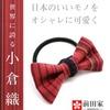 世代を選ばない上品なデザイン! 伝統の 小倉織 髪飾り!