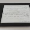 『コンビニ人間』は楽天Kobo電子書籍で読むと安い(500円以上還元)