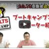 【お知らせ】CNE1「IELTS Boot Camp」学習サポーターに就任!