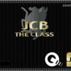 新型コロナウィルス感染拡大によるJCBザ・クラスのサービスへの影響