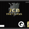 JCBザ・クラスで行くUSJ家族旅行(予約編)
