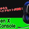 【Kraken X for Console レビュー】遂にRazerからも低価格帯ヘッドセットが発売!いくつかの欠点はあるものの同価格帯ではトップレベル!