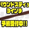 【DEPS】人気バルキースティックワームの最小サイズ「リバウンドスティック3インチ」通販予約受付中!