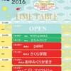 【こぶし】2016.08.28【日比谷】
