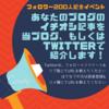 【フォロワー200人記念イベント】あなたのブログのイチオシ記事を、当ブログorTwitterで紹介します!!!!