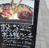 【古淵】洋食源のおとなでも食べられるお子様ランチ