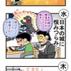 【絵日記】2018年11月11日~11月17日