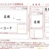 ダーマドライ(Dermadry)輸入時にかかった税金の請求書が届きました!