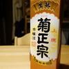 【酒評】菊正宗 上撰 生酛 本醸造:普通に飲んで普通に美味い安定の晩酌酒(菊正宗酒造・兵庫県神戸市)