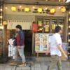 今日のチョイ呑み(38)「二六丸」