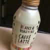 マックスコーヒー好きに勧めたい。UCC BEANS&ROASTERS CAFFE LATTE