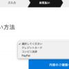 STORES.jpでPayPalが使えるようになった