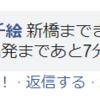 【旅】高速バスの「横浜駅」発に間に合わず、次の「東京駅」発で飛び乗った話【呼吸困難】その2