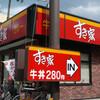 すき家の「3種のチーズ牛丼」がうまい!!